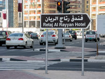 Al Funduq Street in Doha royalty free stock images