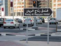 Al Funduq Street em Doha imagens de stock royalty free