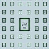 Al Hadi Allah Name en la escritura árabe - nombre de dios en árabe - icono árabe de la caligrafía sistema universal de los iconos libre illustration
