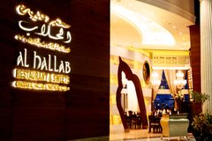 Al Hallab resturant Stock Photos