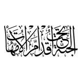 AL JANNA那AQDAM AL UMAHAT 向量例证