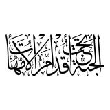 AL JANNA那AQDAM AL UMAHAT 库存例证