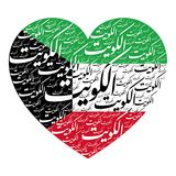 AL KUWAIT in a our HEART. Arabic Calligraphy of `AL KUWAIT` in a HEART Shape with Kuwait Flag Colors, Translates as: `The State of Kuwait vector illustration
