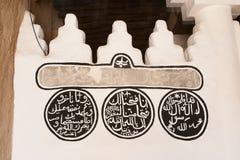 Al Masmak fort Stock Image