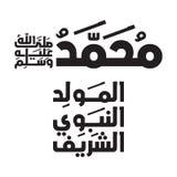 AL MAWLID AL NABAWI AL CHARIF Royalty Free Stock Photo