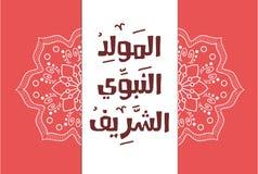 Al Mawlid Al Nabawi伊斯兰教的贺卡  库存图片