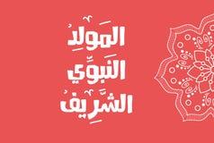 Al Mawlid Al Nabawi伊斯兰教的贺卡  免版税库存图片