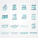 `Al Mawlid Nabawi Charif` arabic islamic vector typography with white background. stock illustration