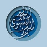 ` Al Mawlid Nabawi Charif ` arabska islamska wektorowa typografia z błękitną ilustracją w papieru cięciu royalty ilustracja