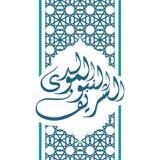 Al Nabawi Charif Al Mawlid με τη διακόσμηση στοκ φωτογραφίες