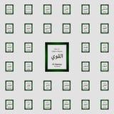 Al Qawiyy Allah Name nella scrittura araba - nome di Dio in arabo - icona araba di calligrafia insieme universale delle icone dei royalty illustrazione gratis