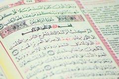 Al Quran santamente imagem de stock