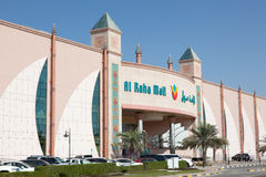 Al Raha Mall in Abu Dhabi Stock Afbeelding