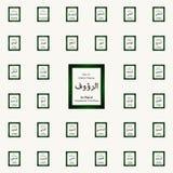 Al Rauf Allah Name en la escritura árabe - nombre de dios en árabe - icono árabe de la caligrafía sistema universal de los iconos stock de ilustración