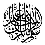 ALAM AL-INSAN MA潜逃YA ` ALAM 皇族释放例证