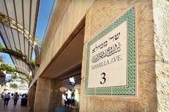 Alameda de compras del Mamilla en Jerusalén - Israel Imagen de archivo libre de regalías