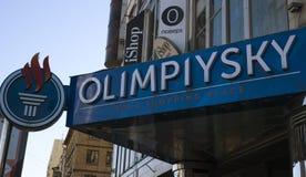 Alameda de compras Olimpiysky fotografía de archivo