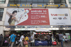 Alameda de la plaza de Pantip en Bangkok imagen de archivo libre de regalías