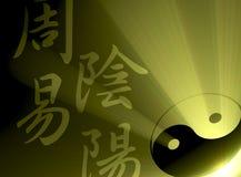 Alargamento do sol do símbolo de Yin Yang Fotografia de Stock Royalty Free