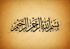 Albasmala ( basmala ) - In the name of God, Arabic calligraphy Royalty Free Stock Photography