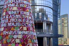 Albero artificiale di natale al hub #4, Milano di affari Immagini Stock Libere da Diritti