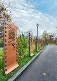 Aleja goście honor przy Kharkiv Lilym Ekranowym festiwalem Obrazy Royalty Free