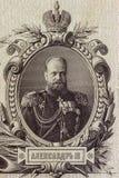 Aleksander III Imperor Rosja portret na bankno Zdjęcia Royalty Free