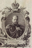 Alexander III Imperor of Russia portrait on bankno Royalty Free Stock Photos