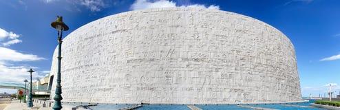 Alexandria.Panorama皇家图书馆  免版税图库摄影