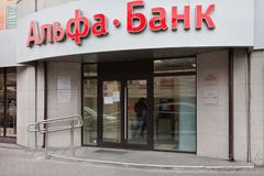 Alfa bank office in Moscow. Entrance to the office Royalty Free Stock Image