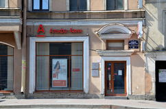 Alfa Bank. SAINT-PETERSBURG, RUSSIA, JULY 13, 2014: Alfa Bank OJSC, the corporate treasury of the Alfa Group, is the largest private commercial bank in Russia Royalty Free Stock Photos