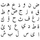 Alfabeto árabe Foto de Stock