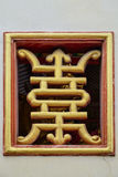 Alfabeto chinês Imagens de Stock Royalty Free