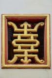 Alfabeto chino Imágenes de archivo libres de regalías