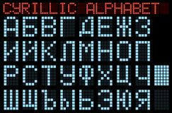 Alfabeto cirílico. Foto de archivo libre de regalías