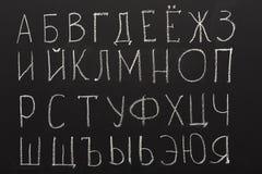 Alfabeto cirílico en la pizarra negra Foto de archivo