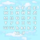Alfabeto cirillico delle nuvole illustrazione di stock