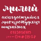 Alfabeto cirillico dello scritto della spazzola royalty illustrazione gratis