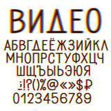 Alfabeto cirílico da distorção video Imagem de Stock