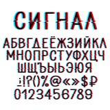 Alfabeto cirílico da distorção video Fotografia de Stock