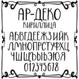 Alfabeto cirílico manuscrito del art déco Fotografía de archivo libre de regalías