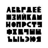 Alfabeto de russo bonito das crianças Fotos de Stock
