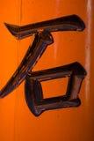 Alfabeto di kanji Fotografia Stock