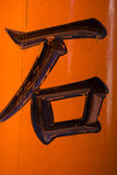 Alfabeto do Kanji Foto de Stock