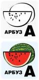 Alfabeto A do russo ilustração stock