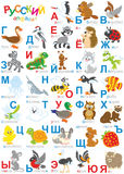 Alfabeto do russo ilustração royalty free