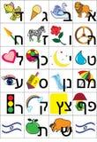 Alfabeto ebraico Fotografia Stock