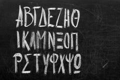 Alfabeto griego Imágenes de archivo libres de regalías