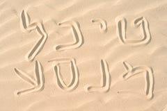 Alfabeto hebreo imagen de archivo libre de regalías