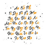 Alfabeto ruso Fuente moderna libre illustration